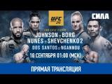 UFC 215 - Прямая трансляция в 10 Сентября в 01:00 (МСК)