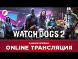 Watch Dogs 2: кооператив со зрителями
