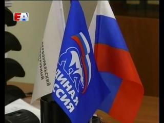 Признак наивысшего доверия. Кандидаты от «Единой России» получили абсолютное большинство в городской Думе.