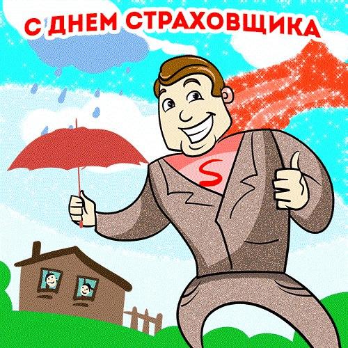 Поздравления с Днем российского страховщика