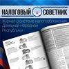 """Журнал """"Налоговый Советник""""  Телепроект  Форум"""