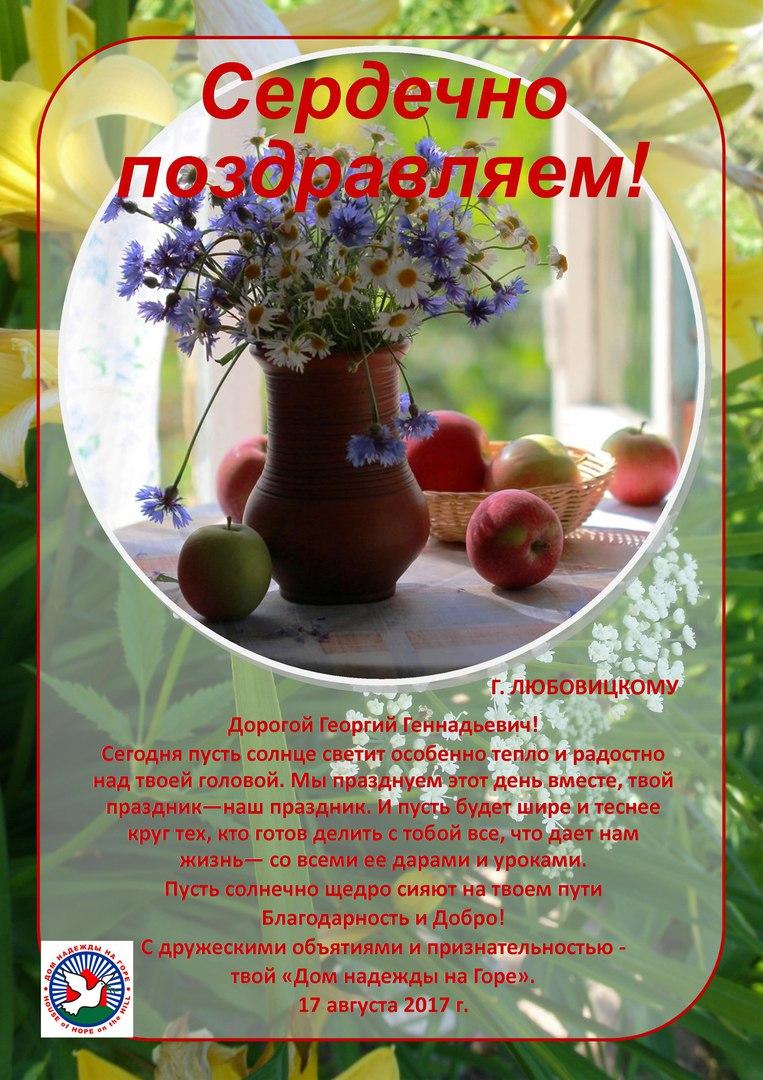 Георгий Любовицкий