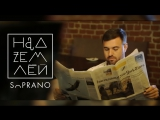 Soprano - Над Землей (Премьера клипа, 2017)