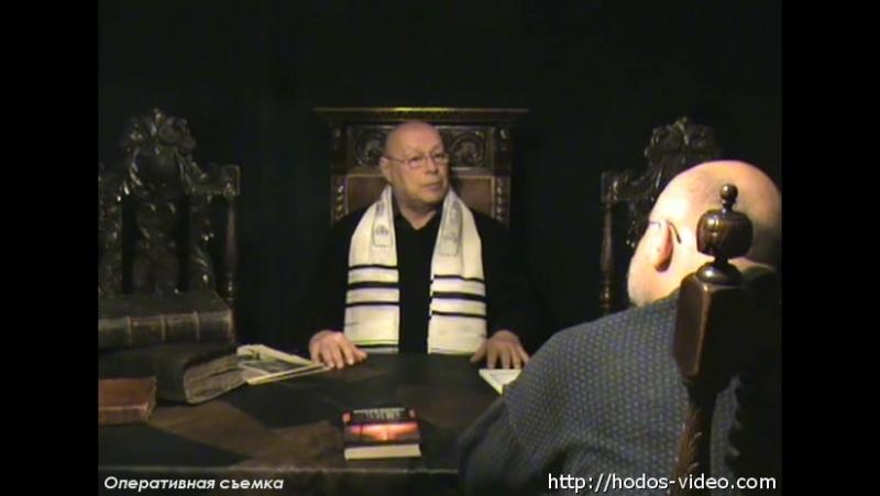 Ходос о хаббаде