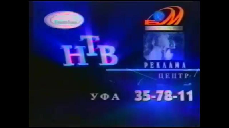 Рекламная заставка (НТВ Уфа, 2002-2003)