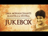 Uma Mohan Chants, Mantra &amp Stotra  Devotional  Jukebox   Times Music