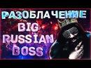 BIG RUSSIAN BOSS КАК ДЕЛАТЬ ГОЛОС КАК У BRB РАЗОБЛАЧЕНИЕ ГОЛОСА БОЛЬШОГО РУССКОГО БОССА