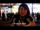 крымчане мы ждали этого 23 года март 2014
