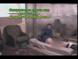 Сексуальные пытки над девушками . Документальный фильм. (HD)