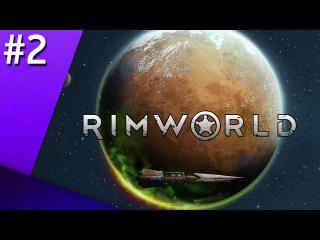 02. Первые шаги - RimWorld