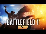 Battlefield 1 - На Западном фронте без перемен (ОбзорReview)
