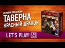 Настольная игра ««ТАВЕРНА КРАСНЫЙ ДРАКОН» Играем! СУББОТНИЙ СТРИМ-МАРАФОН!