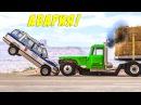 Страшные аварии на дороге Тачки бьются в хлам! Скоростные игры для мальчиков про машинки и гонки