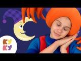 КОЛЫБЕЛЬНАЯ - КУКУТИКИ - песенка мультик для детей малышей lullaby song for kids