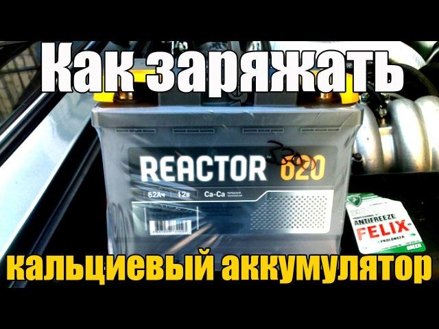 Как заряжать кальциевый аккумулятор автомобиля - ПРАВИЛЬНО! Просто о сложном
