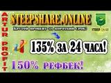 НОВЫЙ СВЕРХДОХОДНЫЙ ФАСТ ХАЙП #Steepshare 135% ЗА 24ч ! КТО НЕ РИСКУЕТ ТОТ НЕ ПЬЕТ :) #ArturProfit