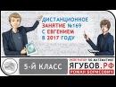 Ягубов.РФ — ЗАНЯТИЕ С УЧЕНИКОМ 5-ГО КЛАССА ЕВГЕНИЙ В 2017 ГОДУ ◆ №12.169