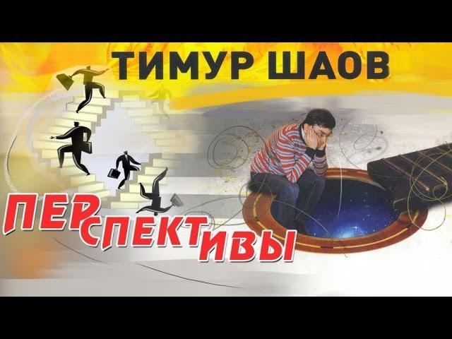 Тимур Шаов - Перспективы (Альбом 2013)