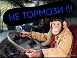 Ступор жигуля. Не тормози! группа: http://vk.com/avtooko сайт: http://avtoregik.ru Предупрежден значит вооружен: Дтп, аварии,ава