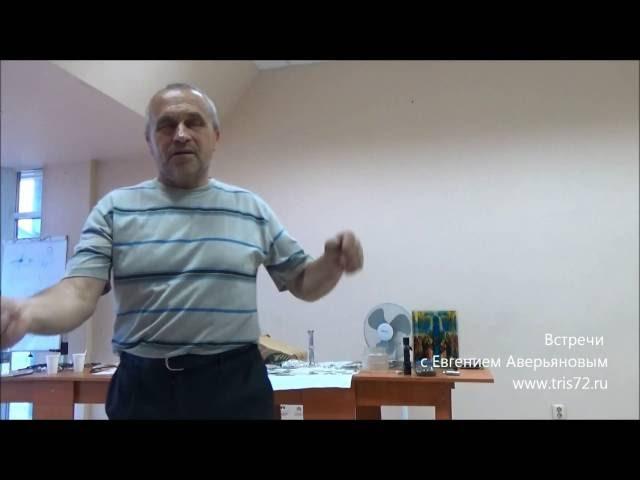 Евгений Аверьянов - Йод, медь и болевой фактор