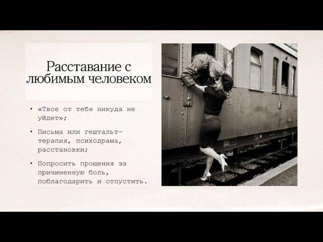 Девичник Как исправить ошибки прошлого — Женская Санга - WomanSanga.ws