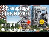 Обзор двухкомнатной квартиры в Городе-Парке