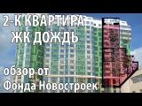 Обзор двухкомнатной квартиры в ЖК