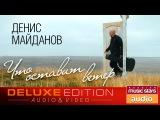 Денис Майданов - Новый Альбом 2017 - Что оставит ветер