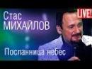 Стас Михайлов - Посланница небес (Live Full HD)