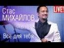 Стас Михайлов и SOPRANO Турецкого - Всё для тебя (Live Full HD )
