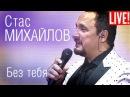 Стас Михайлов - Без тебя (Live Full HD )