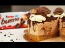 Киндер Буэно чизкейк без выпечки. Как сделать торт Kinder Bueno Cheesecake Kinder Bueno