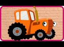 Синий трактор едет и везет сюрпризы. Смотреть мультики. Мультик про машинки для ...