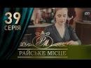 Райское место 39 серия