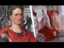 Юлий Цезарь — человек, изменивший Древний Рим 2 • Татьяна Кудрявцева