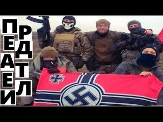 ПРЕДАТЕЛИ НАЙДЕНЫ!! Русские наемники украинской хунты.