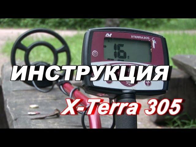 Металлоискатель X-Terra 305 видео инструкция по применению