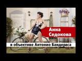 Голая Анна Седокова в MAXIM: долгожданное видео! В роли фотографа — Антонио Бандерас!