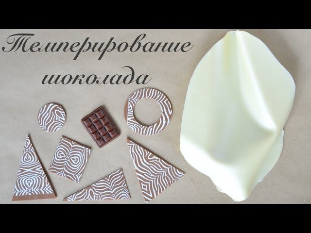 Темперируем шоколад дома ☆ 2 способа, без камня ☆ ДЕКОР твисты и трансферы