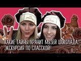 Какие тайны хранит музей шоколада. Экскурсия по Спасской!