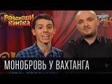 Монобровь у Вахтанга  Рассмеши комика 2015