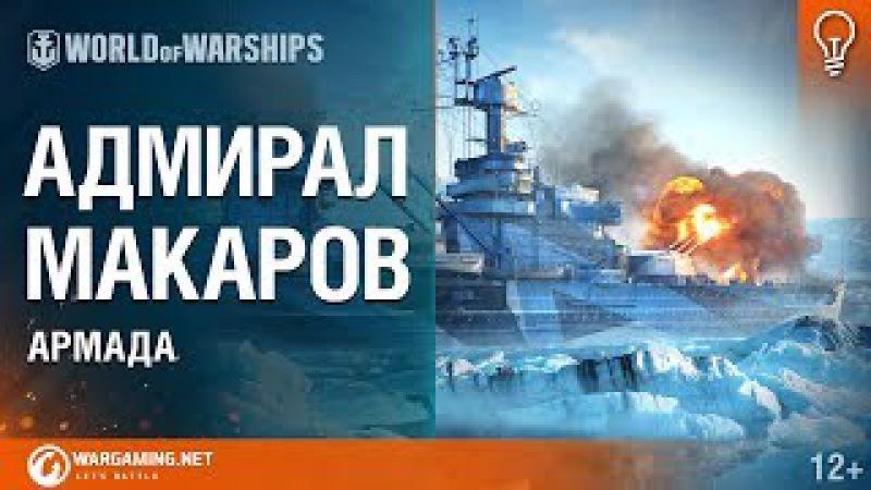 Крейсер «Адмирал Макаров». Армада [World of Warships]