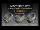Мастер-класс по моделированию обручальных колец в ZBrush для начинающих.