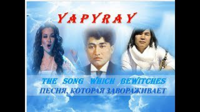 YAPYRAY:THE SONG WHICH BEWITCHES. Песня, которая завораживает (subt.ENG)