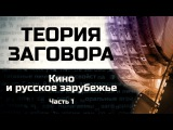 Кино и русское зарубежье. Сергей Леонидович Зайцев. Часть 1