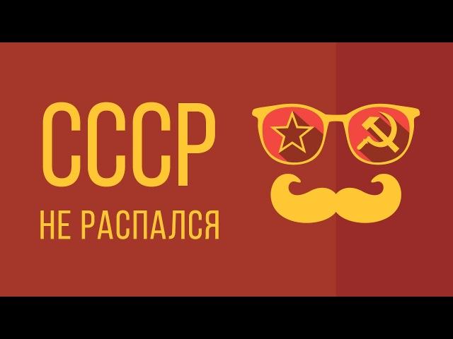 ЧТО, ЕСЛИ: СССР не распался