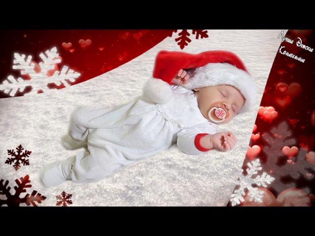 🎄 2 ЧАСА - Рождественская Колыбельная для Детского Сна 🎅 Новогодняя Музыка для Детей перед Сном 🎄