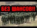 СИРИЯ КАК ССО ВС РОССИИ ИГИЛу НЕ ОСТАВЛЯЮТ ШАНСА НА СУЩЕСТВОВАНИЕ!