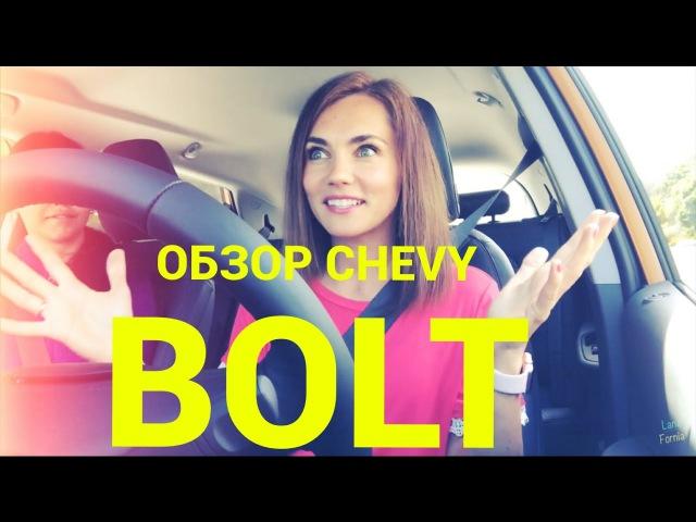 ⭕️ Полностью ЭЛЕКТРИЧЕСКИЙ Chevrolet Bolt │ Opel Ampera │ ПЕРВЫЙ МЕСЯЦ ВЛАДЕНИЯ │ МОИ ВПЕ ...