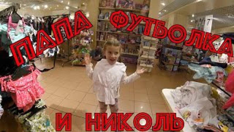 VLOG 😀 ФутБолКа , пАпА И НиколЬ 😍 Покупка Футболки для Танцев 💃 , как это сделат...